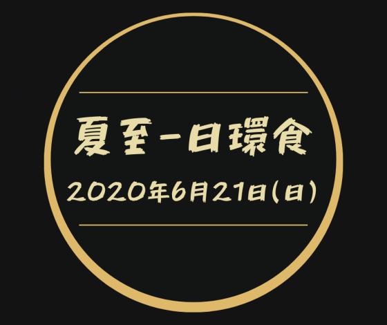 2020/6/21烈嶼日環食全攻略
