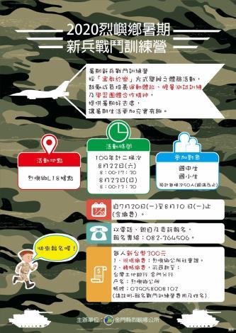 2020烈嶼鄉 暑期新兵戰鬥訓練營