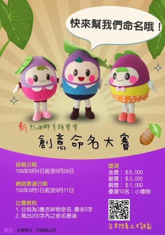 烈嶼鄉芋頭吉祥物 創意命名比賽