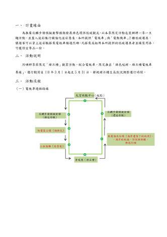 綠色岐蹟.綠石槽專線(3)_頁面_1