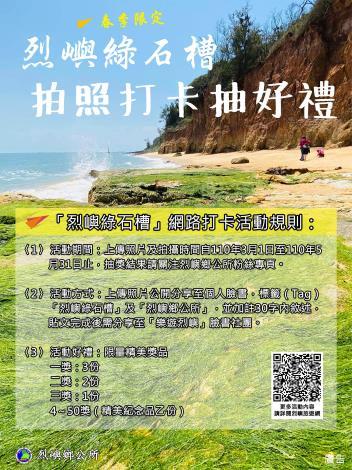 110年烈嶼綠石槽活動