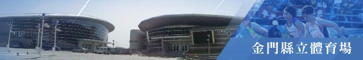 金門縣體育場