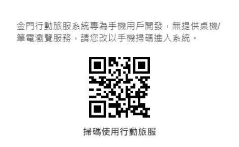 金門行動服務QRcode