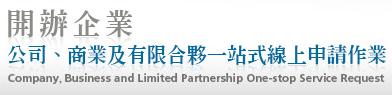 開辦企業、公司、商業有限合夥一站式線上申請作業