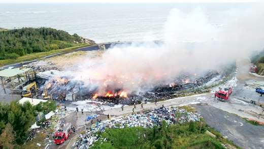 新塘垃圾場大火 燒掉500噸垃圾空拍圖