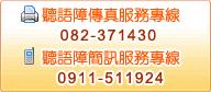 聽語障傳真服務專線 082-371430 聽語障簡訊服務專線 0911-511924