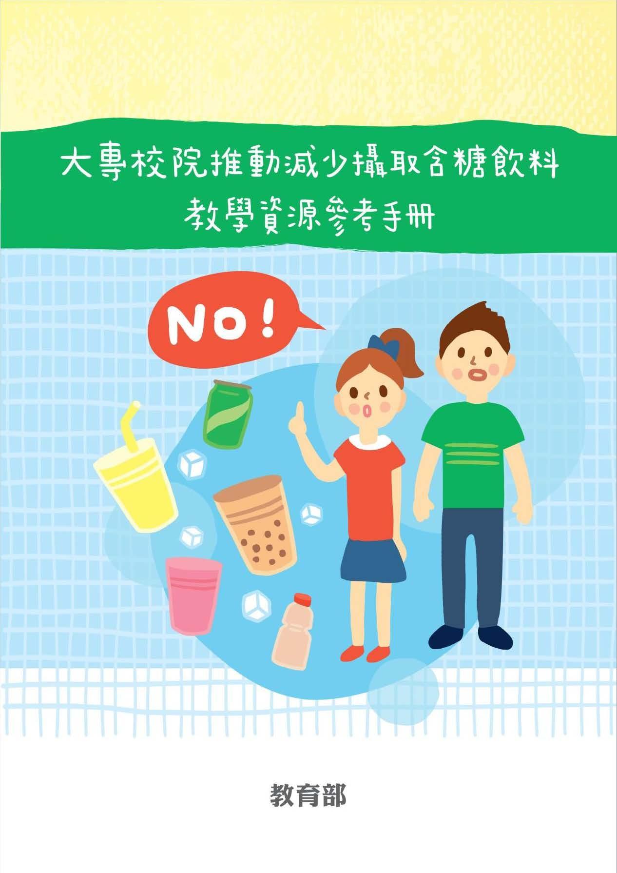 大專校院推動減少攝取含糖飲料教學資源參考手冊