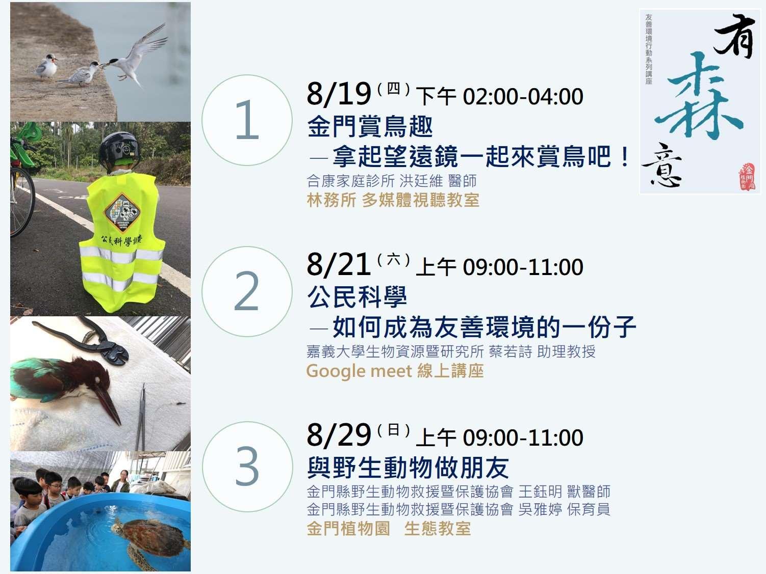 8月份活動海報