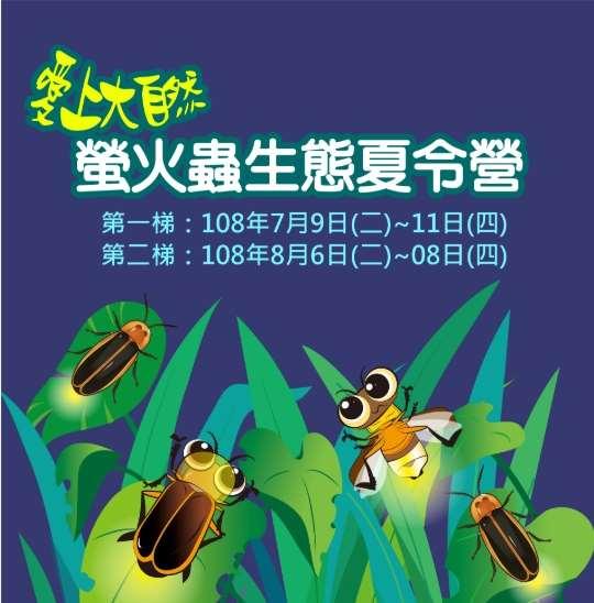 植物園生態夏令營