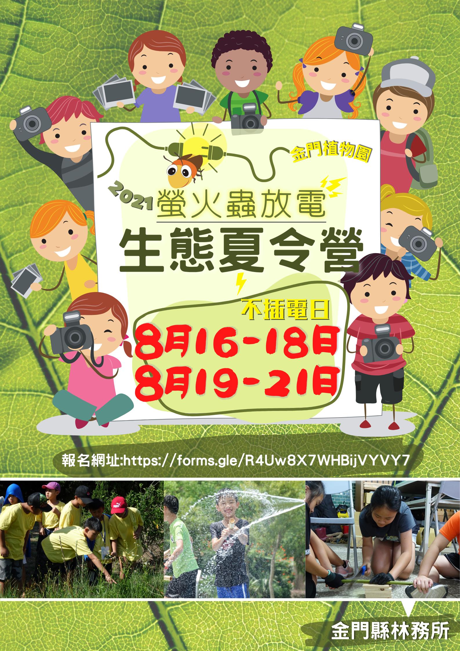 夏令營活動海報