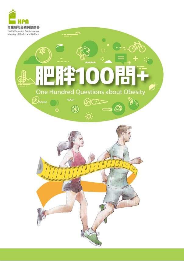 [肥胖100問+]封面