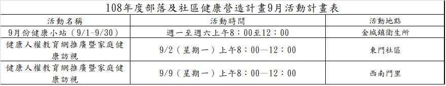9月活動計畫表