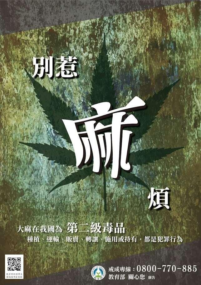 教育部「防制學生藥物濫用」大麻海報宣導海報