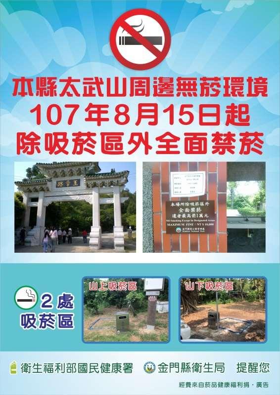 太武山國家公園周邊環境為禁菸場所宣傳海報