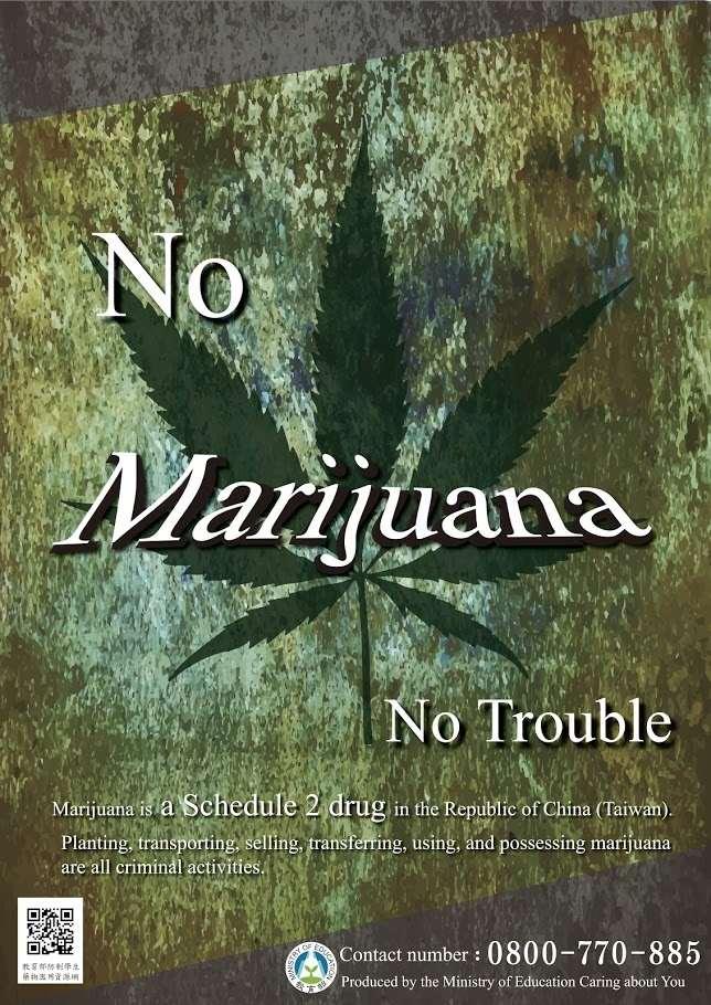 教育部「防制學生藥物濫用」大麻海報宣導英文版海報