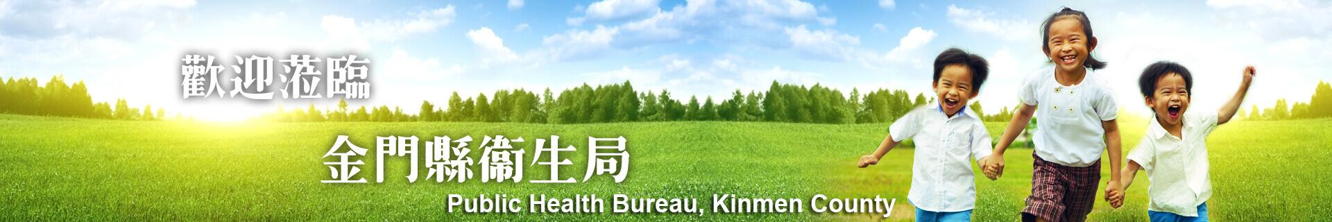 Welcome to the Health Bureau of  Kinmen County