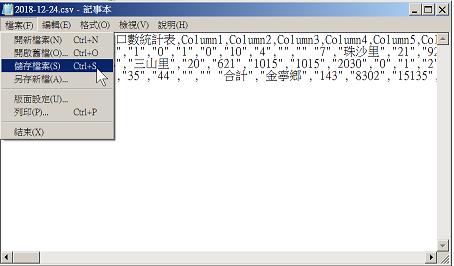 用記事本儲存CSV檔案