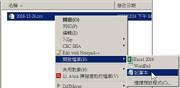 CSV檔案用記事本開啟
